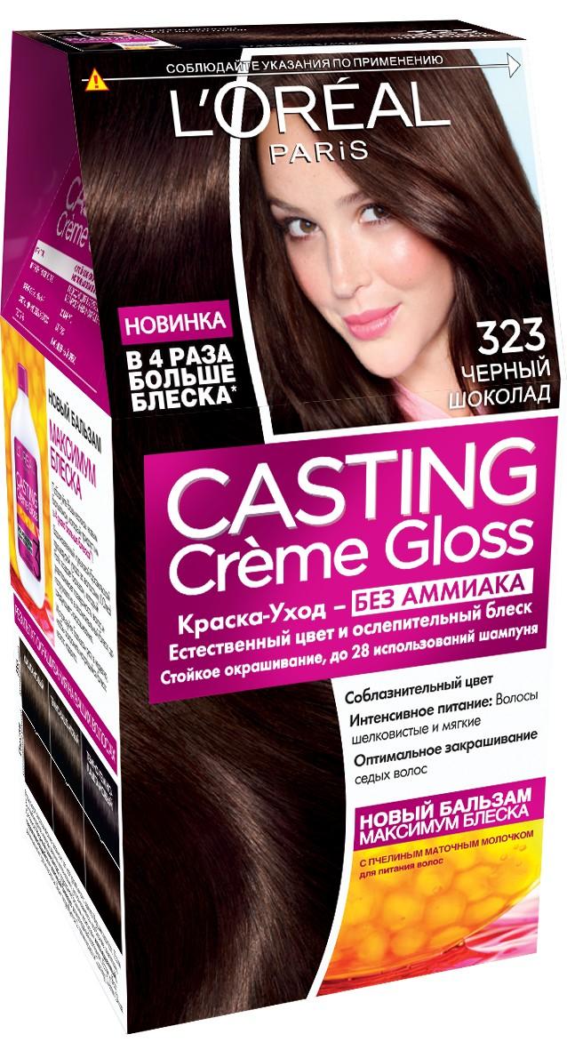LOreal Paris Стойкая краска-уход для волос Casting Creme Gloss без аммиака, оттенок 323, Черный шоколадA5776327Окрашивание волос превращается в настоящую процедуру ухода, сравнимую с оздоровлением волос в салоне красоты. Уникальный состав краски во время окрашивания защищает структуру волос от повреждения, одновременно ухаживая и разглаживая их по всей длине. Сохранить и усилить эффект шелковых блестящих волос после окрашивания позволит использование Нового бальзама Максимум Блеска, обогащенного пчелинным маточным молочком, который питает и разглаживает волосы, придавая им в 4 раза больше блеска неделю за неделей. В состав упаковки входит: красящий крем без аммиака (48 мл), тюбик с проявляющим молочком (72 мл), флакон с бальзамом для волос «Максимум Блеска» (60 мл), пара перчаток, инструкция по применению.