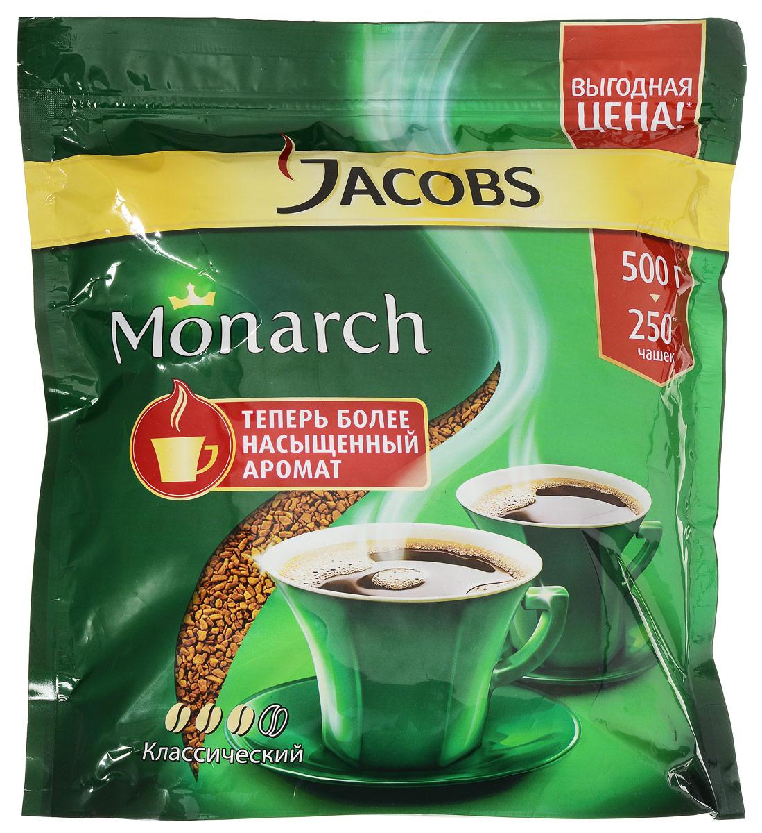Jacobs Monarch кофе растворимый, 500 г (пакет)784663Встречайте кофе Jacobs Monarch с еще более насыщенным и притягательным ароматом, дополняющим богатый классический вкус. Он создается благодаря исключительному сочетанию отборных зерен и грубой обжарке, и является наиболее популярным кофе в линейке Jacobs Monarch. Приготовьте кофе Jacobs Monarch для себя и своих близких. Почувствуйте его более насыщенный аромат, который заполняет все вокруг, создавая особую атмосферу теплоты общения. Jacobs Monarch. Аромагия сближает!