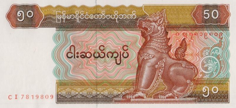 Банкнота номиналом 50 кьят. Мьянма, 1994 год