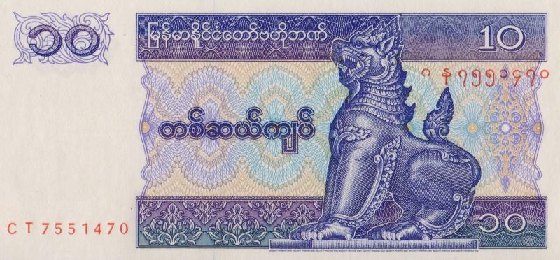 Банкнота номиналом 10 кьят. Мьянма, 1996 год