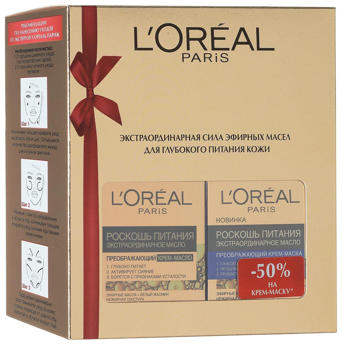 L'Oreal Paris Набор: Крем-масло для лица