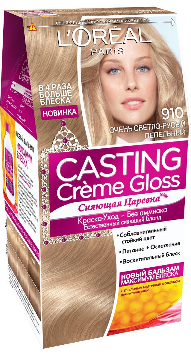 LOreal Paris Краска для волос Casting Creme Gloss без аммиака, оттенок 910, Очень светло-русый пепельный, 254 млA5777228Окрашивание волос превращается в настоящую процедуру ухода, сравнимую с оздоровлением волос в салоне красоты. Уникальный состав краски во время окрашивания защищает структуру волос от повреждения, одновременно ухаживая и разглаживая их по всей длине. Сохранить и усилить эффект шелковых блестящих волос после окрашивания позволит использование Нового бальзама Максимум Блеска, обогащенного пчелинным маточным молочком, который питает и разглаживает волосы, придавая им в 4 раза больше блеска неделю за неделей. В состав упаковки входит: красящий крем без аммиака (48 мл), тюбик с проявляющим молочком (72 мл), флакон с бальзамом для волос «Максимум Блеска» (60 мл), пара перчаток, инструкция по применению.