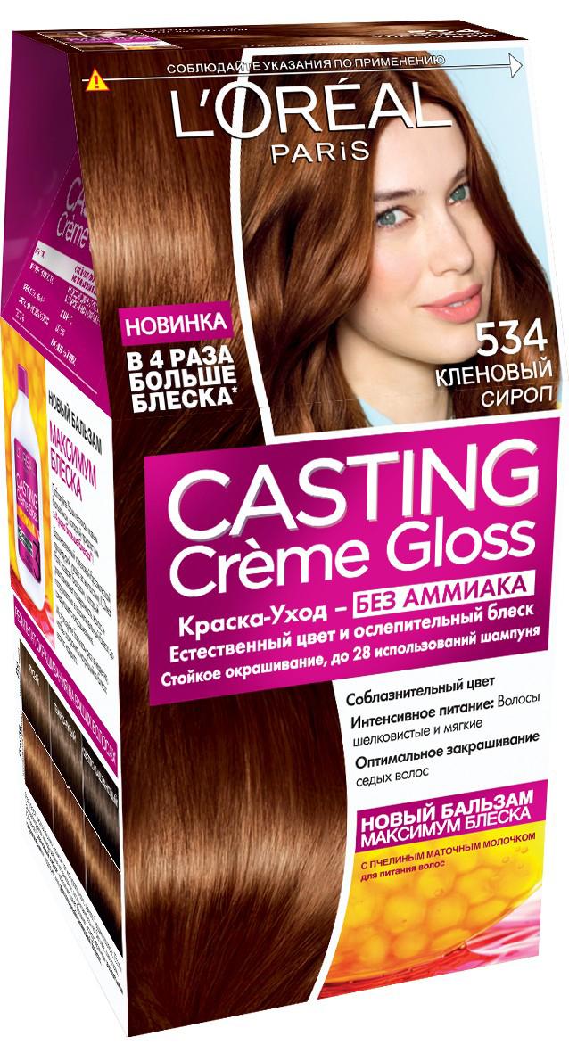 LOreal Paris Стойкая краска-уход для волос Casting Creme Gloss без аммиака, оттенок 534, Кленовый сиропA8004927Уникальная бережная формула краски-ухода воссоздает все богатство естественных светлых отенков, создавая соблазнительный сияющий блонд. В результате окрашивания поверхность волоса разглаживается, благодаря чему появялется восхитительное сияние и суперблеск. После окрашивания Новый Бальзам Максимум Блеска, обогащенный пчелинным маточным молочком, питает и разглаживает волосы, придавая им в 4 раза больше блеска неделю за неделей. В состав упаковки входит: красящий крем без аммиака (48 мл), тюбик с проявляющим молочком (72 мл), флакон с бальзамом для волос «Максимум Блеска» (60 мл), пара перчаток, инструкция по применению.