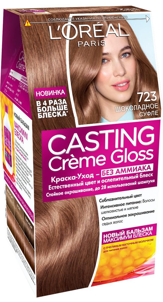 LOreal Paris Стойкая краска-уход для волос Casting Creme Gloss без аммиака, оттенок 723, Шоколадное суфлеA8531327Уникальная бережная формула краски-ухода воссоздает все богатство естественных светлых отенков, создавая соблазнительный сияющий блонд. В результате окрашивания поверхность волоса разглаживается, благодаря чему появялется восхитительное сияние и суперблеск. После окрашивания Новый Бальзам Максимум Блеска, обогащенный пчелинным маточным молочком, питает и разглаживает волосы, придавая им в 4 раза больше блеска неделю за неделей. В состав упаковки входит: красящий крем без аммиака (48 мл), тюбик с проявляющим молочком (72 мл), флакон с бальзамом для волос «Максимум Блеска» (60 мл), пара перчаток, инструкция по применению.