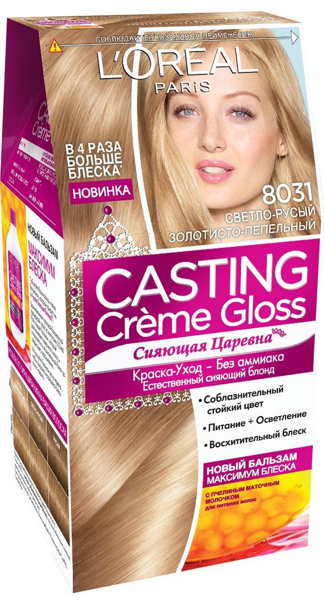 LOreal Paris Краска для волос Casting Creme Gloss без аммиака, оттенок 8031, Cветло-русый золотистый пепельный, 254 млA8649427Окрашивание волос превращается в настоящую процедуру ухода, сравнимую с оздоровлением волос в салоне красоты. Уникальный состав краски во время окрашивания защищает структуру волос от повреждения, одновременно ухаживая и разглаживая их по всей длине. Сохранить и усилить эффект шелковых блестящих волос после окрашивания позволит использование Нового бальзама Максимум Блеска, обогащенного пчелинным маточным молочком, который питает и разглаживает волосы, придавая им в 4 раза больше блеска неделю за неделей. В состав упаковки входит: красящий крем без аммиака (48 мл), тюбик с проявляющим молочком (72 мл), флакон с бальзамом для волос «Максимум Блеска» (60 мл), пара перчаток, инструкция по применению.