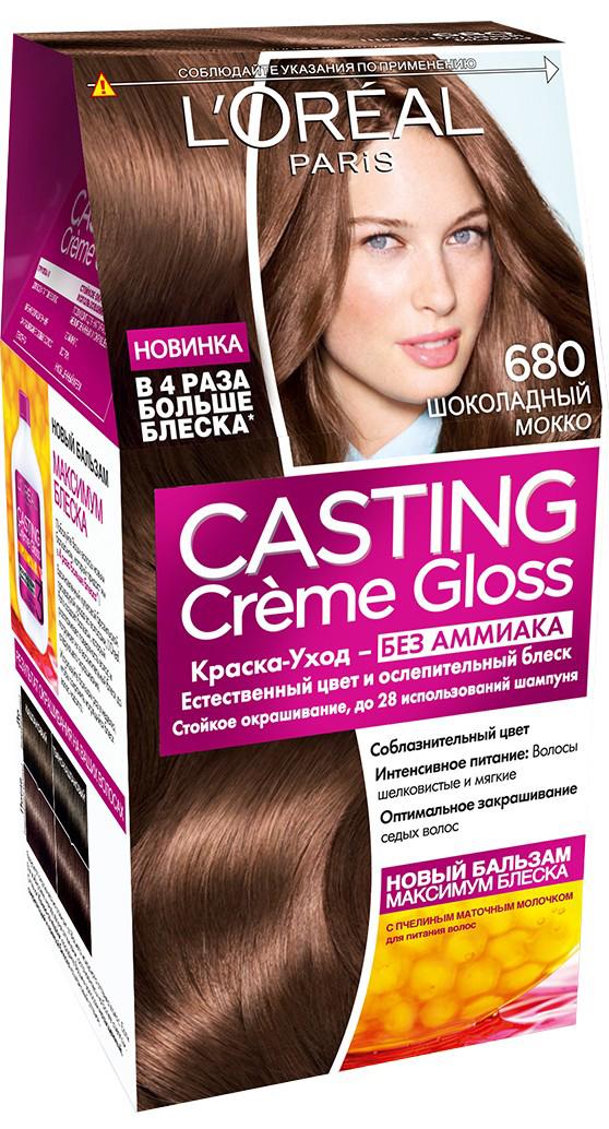LOreal Paris Стойкая краска-уход для волос Casting Creme Gloss без аммиака, оттенок 680, Шоколадный МоккоA8862228Окрашивание волос превращается в настоящую процедуру ухода, сравнимую с оздоровлением волос в салоне красоты. Уникальный состав краски во время окрашивания защищает структуру волос от повреждения, одновременно ухаживая и разглаживая их по всей длине. Сохранить и усилить эффект шелковых блестящих волос после окрашивания позволит использование Нового бальзама Максимум Блеска, обогащенного пчелинным маточным молочком, который питает и разглаживает волосы, придавая им в 4 раза больше блеска неделю за неделей. В состав упаковки входит: красящий крем без аммиака (48 мл), тюбик с проявляющим молочком (72 мл), флакон с бальзамом для волос «Максимум Блеска» (60 мл), пара перчаток, инструкция по применению.