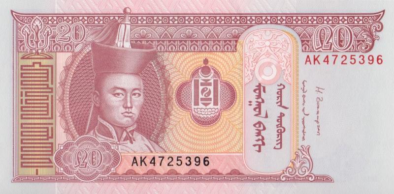 Банкнота номиналом 20 тугриков. Монголия, 2014 год