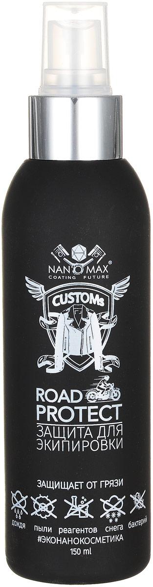 Nanomax Средство для защиты экипировки байкеров и людей занимающихся экстремальными видами спорта Road Protect, 150 мл