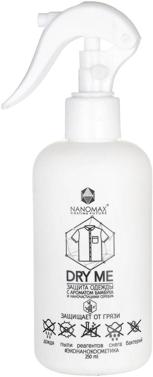 Nanomax Средство для защиты одежды из текстиля и комбинированных материалов Dry Me, 250 млDMЗащита от грязи, дождя, пыли, реагентов, снега, слякоти, бактерий. Уникальное средство для защиты вашей одежды и придания ей аромата бамбука. DRY ME защитит от грязи, воды, слякоти, реагентов, пыли, снега, бактерий на целый сезон. Ваши вещи будут под надежной защитой DRY ME. Извечная проблема грязных задников брюк уйдет в небытие. Пальто, кардиганы, тренчи, пуховики, костюмы и много другое будут выглядеть как новые. Средство подходит для текстиля, замши, натуральной и искусственной кожи, комбинированных материалов. Уникальный состав, не закупоривает поверхность одежды, оставляя её дышащей. Не меняет тактильных ощущений.