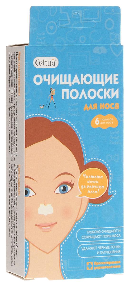 Полоски Cettua для носа, очищающие, 6 шт15790402Очищающие полоски для носа предназначены для удаления грязи и жира, которые закупоривают поры в области носа. В состав полосок входит экстракт лесного ореха, который способствует сокращению пор во время и после использования очищающих полосок. Результат виден сразу после использования. Способ применения: Очистите кожу и намочите в области носа. Поместите очищающую полоску клейкой стороной на кожу и прижмите ее для обеспечения плотного контакта полоски с кожей. Оставьте на коже в течение 15-20 минут до полного ее высыхания. Полоска станет жесткой по мере высыхания. После полного высыхания полоски аккуратно отклейте полоску по направлению от краев к центру.