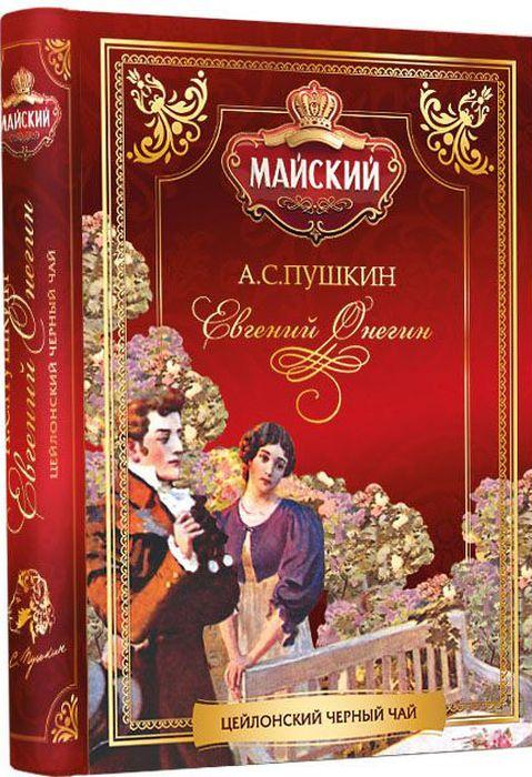 Майский Пушкин: Евгений Онегин. Часть 1 черный листовой чай, 60 г (книга)100129