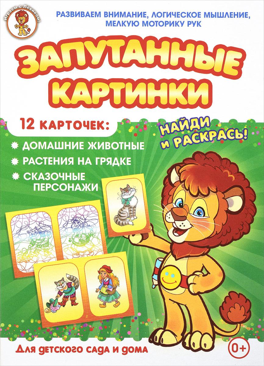 Улыбка Обучающая игра Запутанные картинки 29-510329-5103Домашние животные. Растения на грядке. Сказочные персонажи - это увлекательная настольная игра для маленьких детей, разработанная опытными и квалифицированными педагогами дошкольного образования. Игра способствует развитию внимания ребёнка, его логического мышления и мелкой моторики рук. Игра знакомит детей с предметами окружающего мира, расширяет их кругозор, прививает им эстетические чувства. Набор включает 12 карточек из плотного картона: 6 карточек с цветными объектами и 6 карточек-путаниц. Яркие, красочные картинки привлекут внимание ребёнка и сделают процесс игры более интересным и захватывающим. Для детского сада и дома.