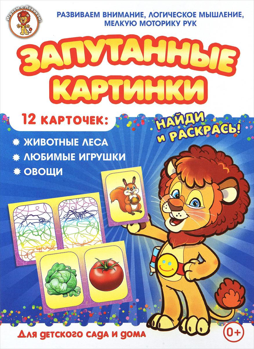 Улыбка Обучающая игра Запутанные картинки 29-510129-5101Обучающая игра Улыбка Запутанные картинки - это увлекательная настольная игра для маленьких детей, разработанная опытными и квалифицированными педагогами дошкольного образования. Этот набор познакомит малыша с лесными животными, игрушками и овощами. Игра способствует развитию внимания ребёнка, его логического мышления и мелкой моторики рук. Игра знакомит детей с предметами окружающего мира, расширяет их кругозор, прививает им эстетические чувства. Набор включает 12 карточек из плотного картона: 6 карточек с цветными объектами и 6 карточек-путаниц. Яркие, красочные картинки привлекут внимание ребёнка и сделают процесс игры более интересным и захватывающим. Для детского сада и дома.