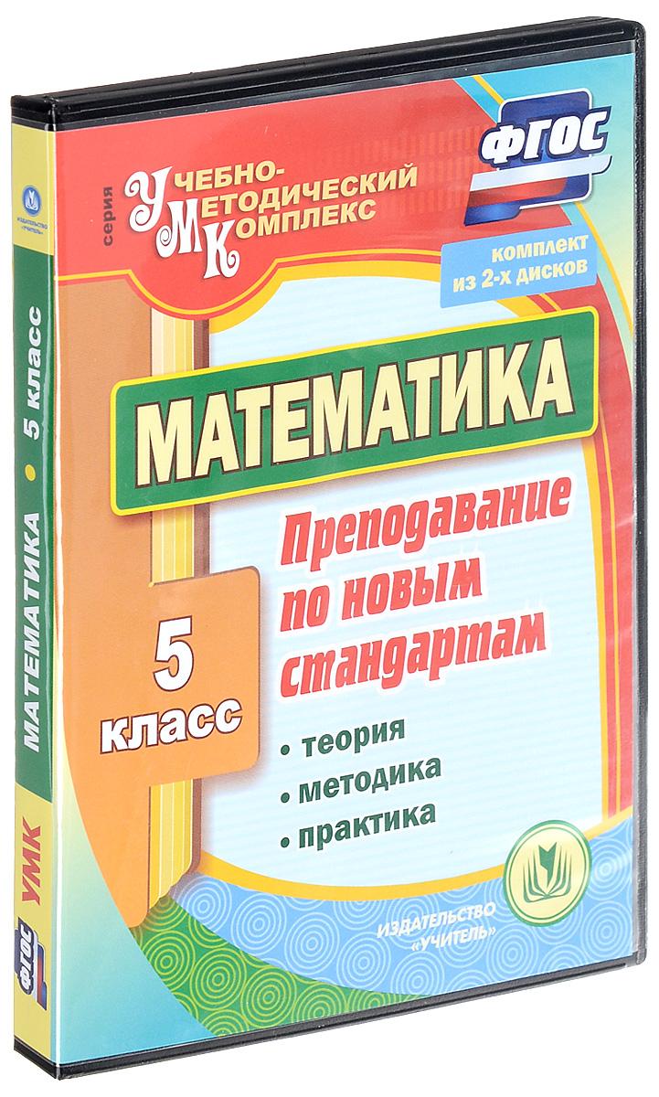 Математика. 5 класс. Преподавание по новым стандартам. Теория. Методика. Практика (2 CD)