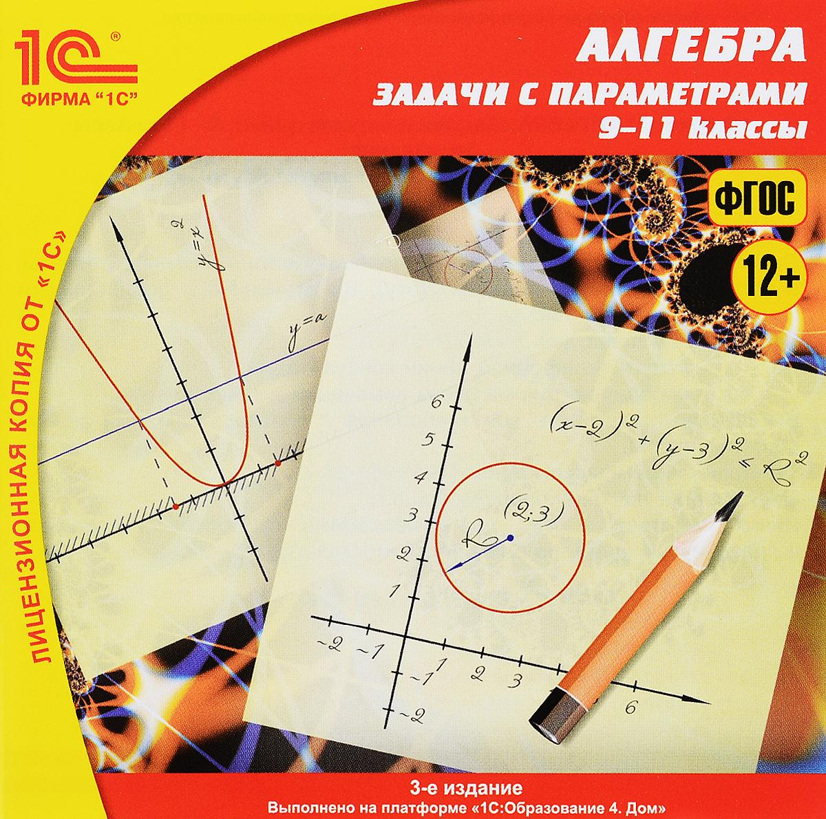 1С:Школа. Алгебра. Задачи с параметрами 9-11 классы (3 издание) 1С-Паблишинг