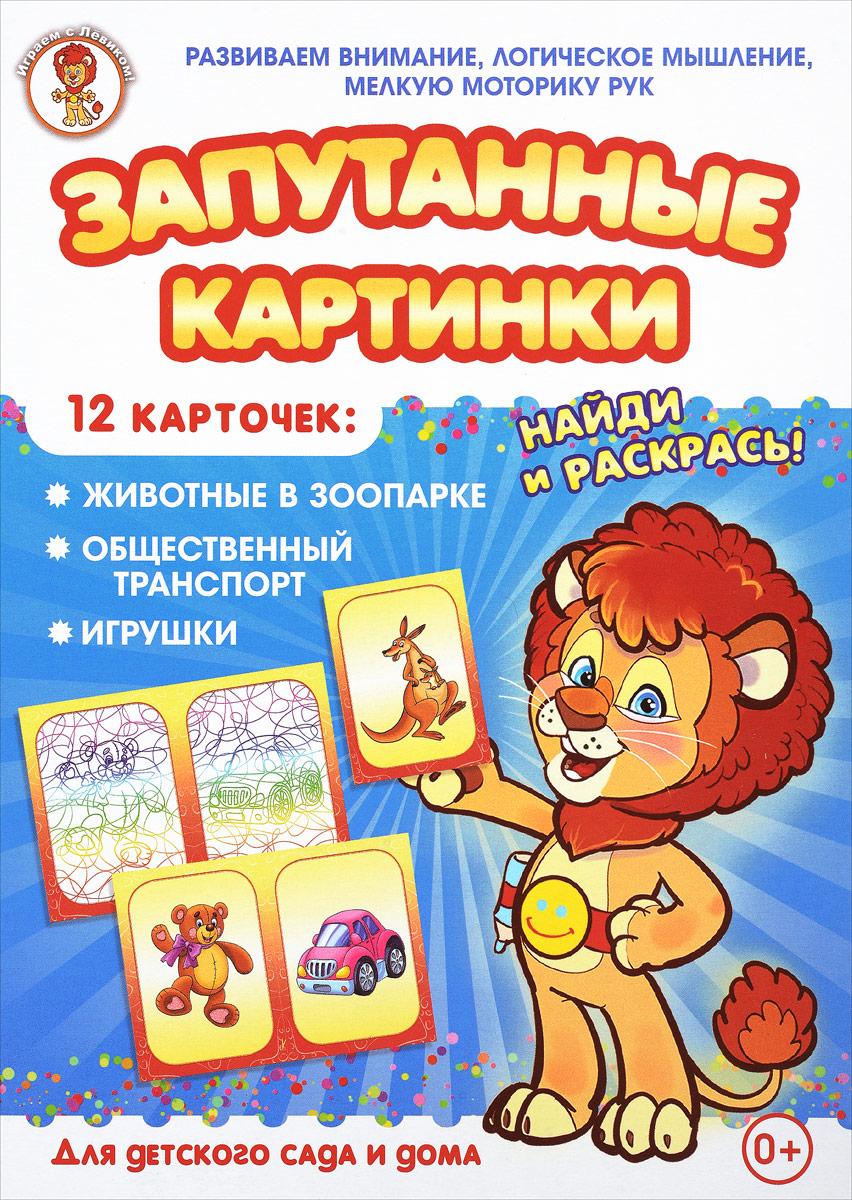 Улыбка Обучающая игра Запутанные картинки 29-510629-5106Обучающая игра Улыбка Запутанные картинки - это увлекательная настольная игра для маленьких детей, разработанная опытными и квалифицированными педагогами дошкольного образования. Этот набор познакомит малыша с животными в зоопарке, общественным транспортом и игрушками. Игра способствует развитию внимания ребёнка, его логического мышления и мелкой моторики рук. Игра знакомит детей с предметами окружающего мира, расширяет их кругозор, прививает им эстетические чувства. Набор включает 12 карточек из плотного картона: 6 карточек с цветными объектами и 6 карточек-путаниц. Яркие, красочные картинки привлекут внимание ребёнка и сделают процесс игры более интересным и захватывающим. Для детского сада и дома.