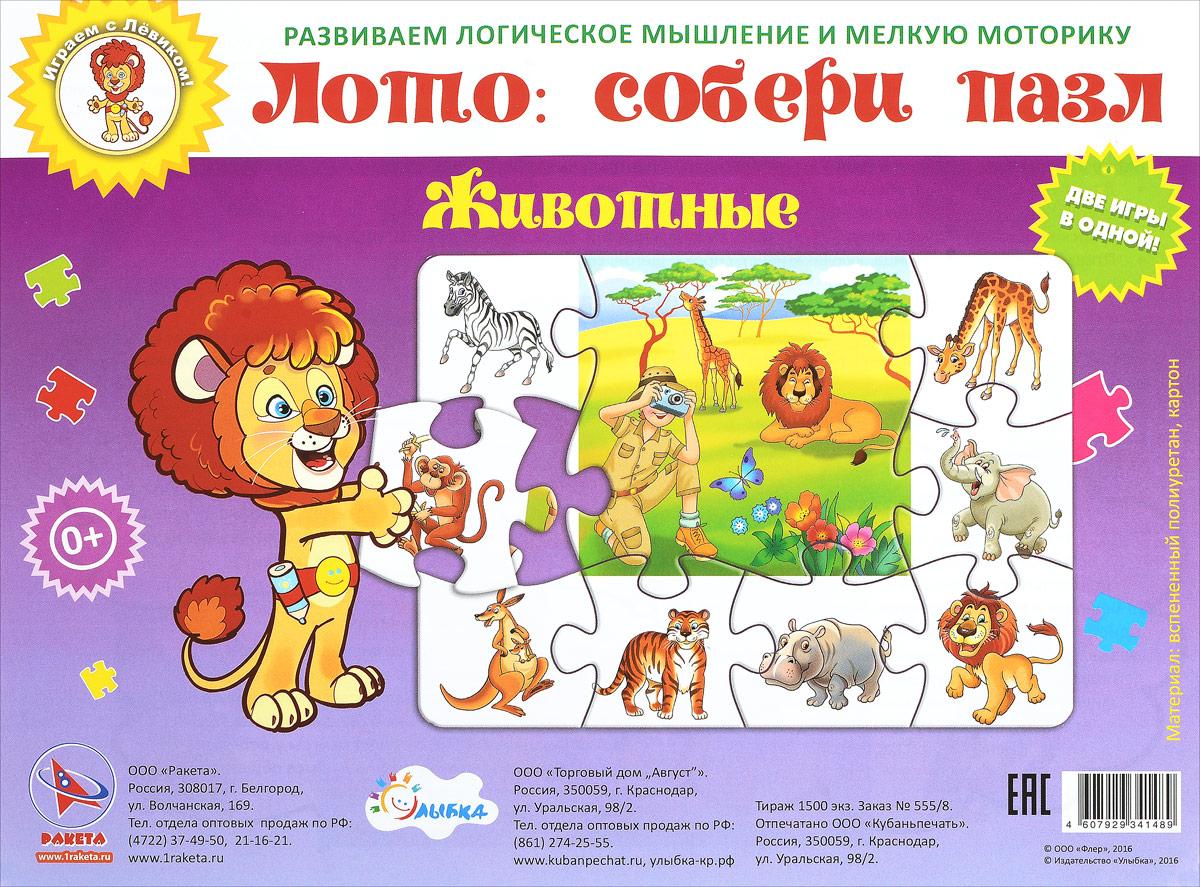 Улыбка Пазл для малышей Лото Животные29-9006Пазл для малышей Лото Животные представляет собой сочетание двух игр - пазла и лото. В наборе 4 пазла и 4 основы. Каждый игрок получает одну основу, на которую кладут соответствующую центральную карточку. Остальные фишки перемешивают и достают по одной. Ведущий называет изображенный объект и показывает фишку. Игрок, центральной карточке которого соответствует эта фишка, забирает ее и соединяет с карточкой. Выигрывает тот, кто первым соединит все 8 фишек с центральной карточкой.