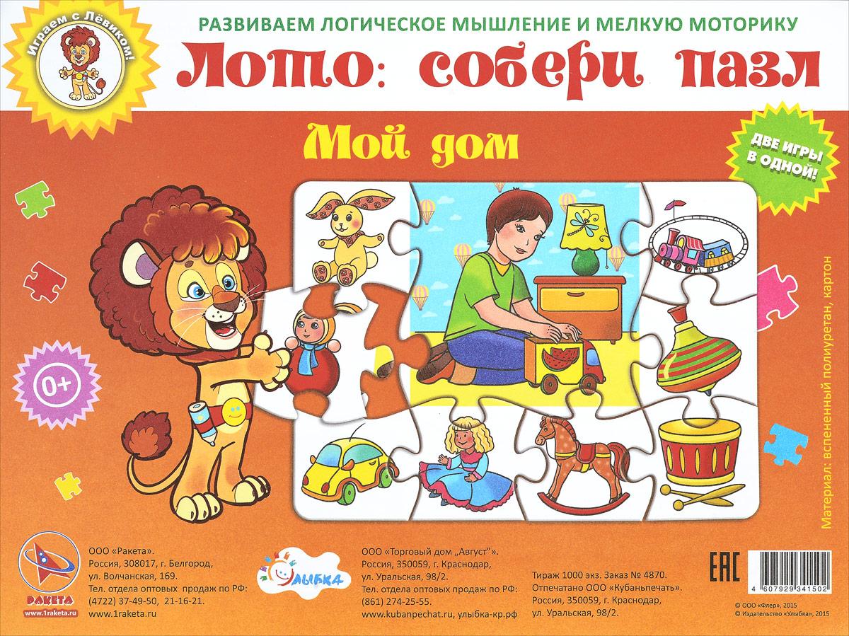 Улыбка Пазл для малышей Лото Мой дом29-9001Пазл для малышей Лото Мой дом представляет собой сочетание двух игр - пазла и лото. Главной особенностью игры являются крупные, легкие, приятные на ощупь пазлы из вспененного полиуретана. Иллюстрации пазлов - яркие, детальные, но в то же время адаптированные для восприятия детьми самого младшего возраста. Игра способствует развитию внимания, логического и ассоциативного мышления, зрительной памяти и мелкой моторики рук ребенка. Яркие картинки познакомят детей с объектами окружающего мира, расширят кругозор. В наборе 4 пазла по 12 элементов каждый и 4 картинки-основы. Пазлы: ванная комната, кухня, игровая, гостиная.