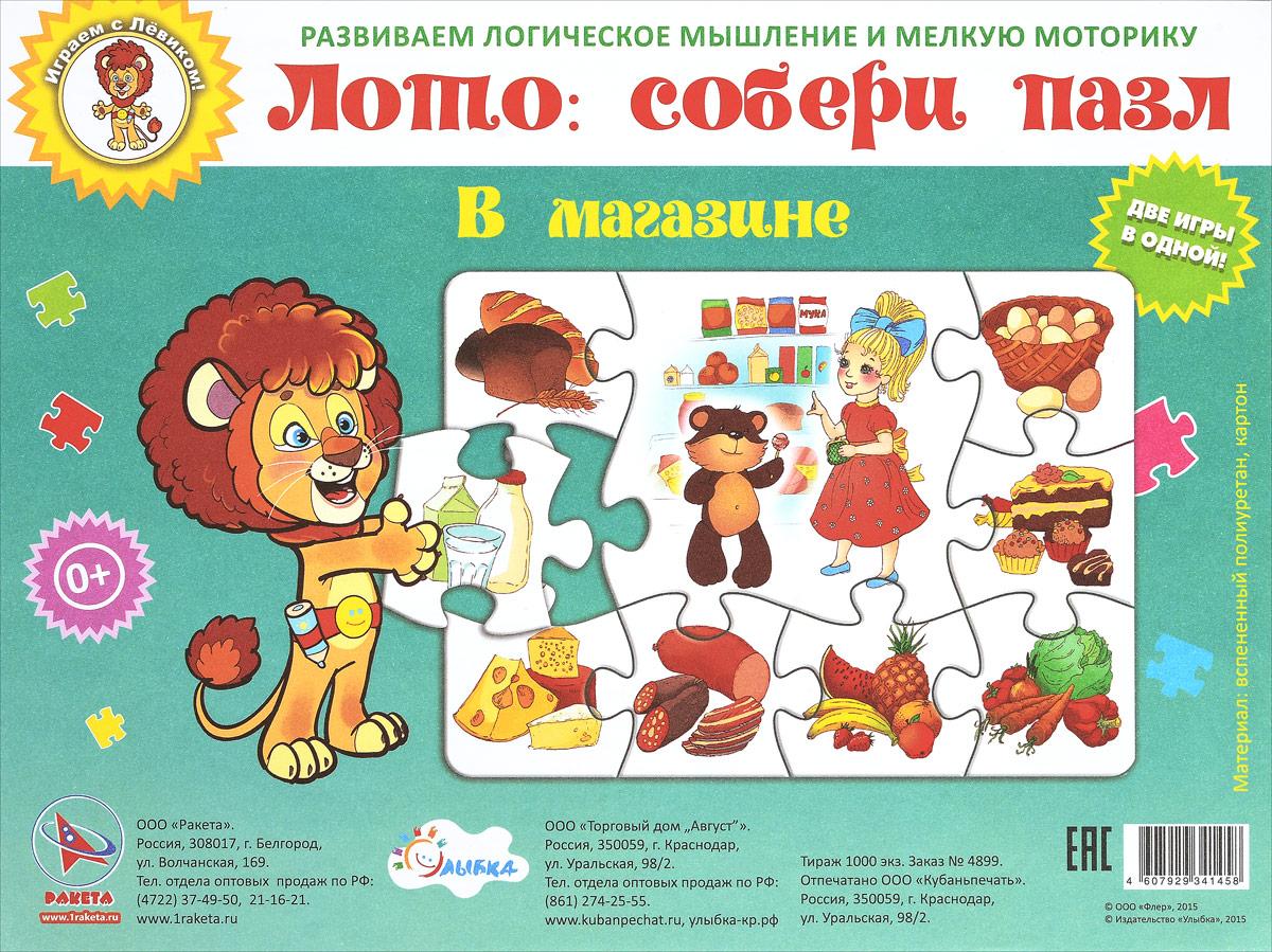 Улыбка Пазл для малышей Лото В магазине29-9004Пазл для малышей Лото В магазине представляет собой сочетание двух игр - пазла и лото. Главной особенностью игры являются крупные, легкие, приятные на ощупь пазлы из вспененного полиуретана. Иллюстрации пазлов - яркие, детальные, но в то же время адаптированные для восприятия детьми самого младшего возраста. Игра способствует развитию внимания, логического и ассоциативного мышления, зрительной памяти и мелкой моторики рук ребенка. Яркие картинки познакомят детей с объектами окружающего мира, расширят кругозор. В наборе 4 пазла по 12 элементов каждый и 4 картинки-основы.