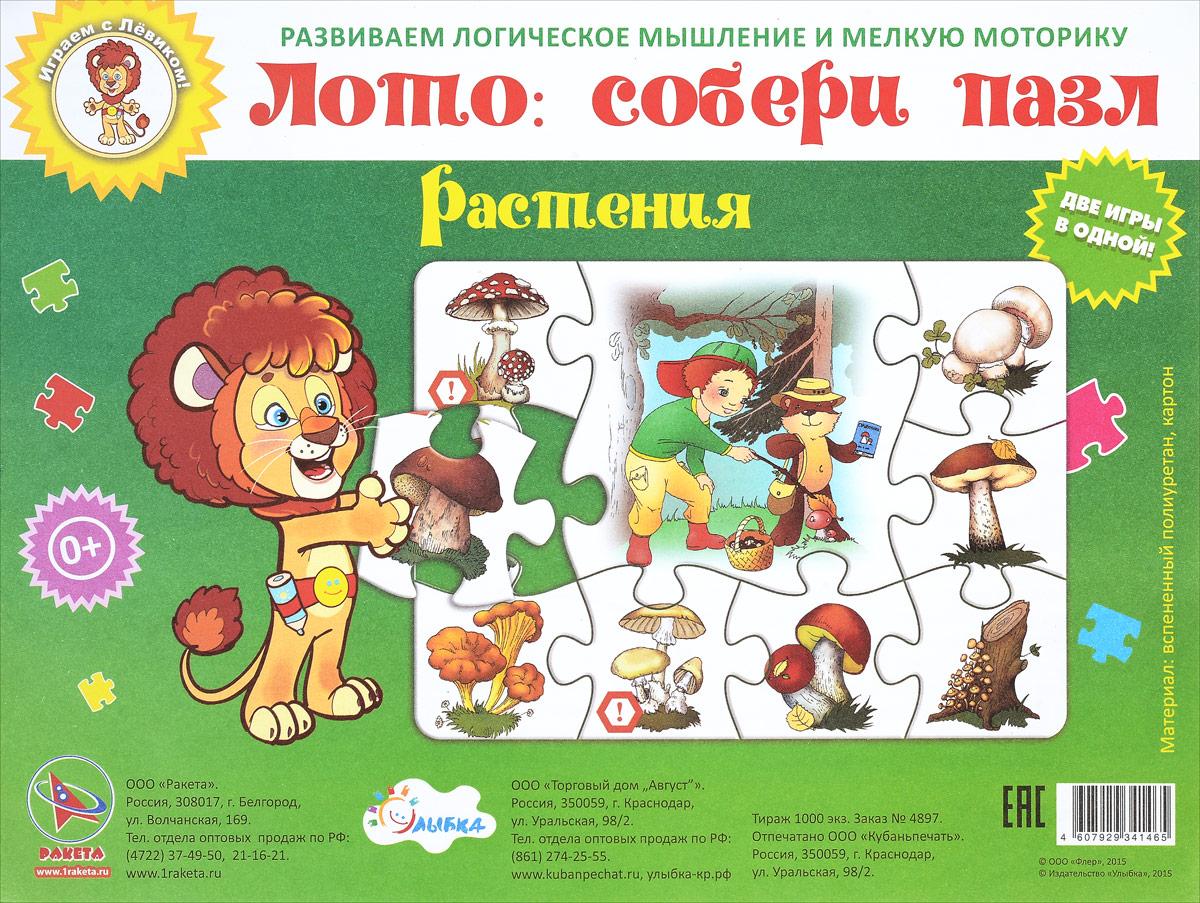 Улыбка Пазл для малышей Лото Растения29-9002Пазл для малышей Лото Растения представляет собой сочетание двух игр - пазла и лото. Главной особенностью игры являются крупные, легкие, приятные на ощупь пазлы из вспененного полиуретана. Иллюстрации пазлов - яркие, детальные, но в то же время адаптированные для восприятия детьми самого младшего возраста. Игра способствует развитию внимания, логического и ассоциативного мышления, зрительной памяти и мелкой моторики рук ребенка. Яркие картинки познакомят детей с объектами окружающего мира, расширят кругозор. В наборе 4 пазла по 12 элементов каждый и 4 картинки-основы. Пазлы: грибы, цветы, овощи, фрукты.