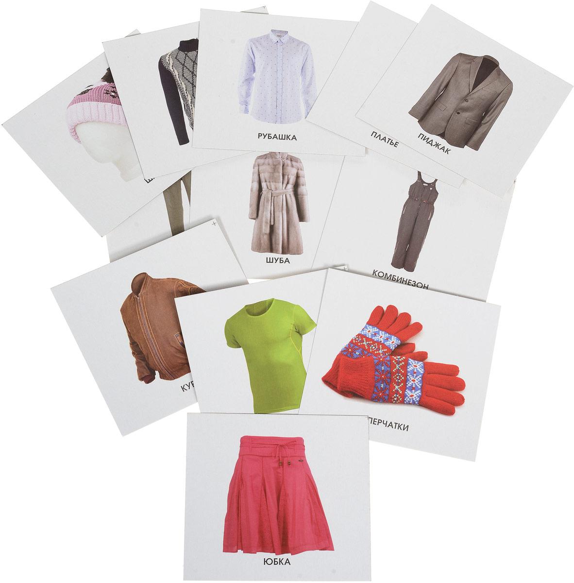 Улыбка Обучающие карточки Одежда