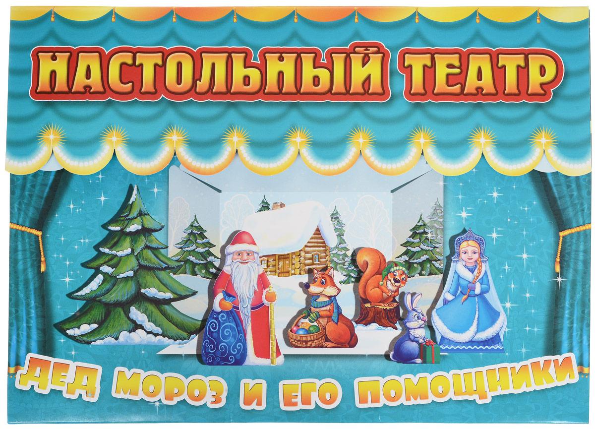 Улыбка Кукольный театр Дед Мороз и его помощники33-0004Режиссёр - главное лицо в театре, и теперь тебе посчастливится почувствовать себя в данной роли. Эта удивительная настольная игра с любимыми персонажами превращается в настоящий театр. В набор Дед Мороз и его помощники  входит 6 замечательных фигурок: пять волшебных персонажа зимнего праздника и, конечно, главный символ Нового года - ёлочка. Для того чтобы актёры театра ожили, тебе понадобится клей-карандаш и немного терпения. Подбери подходящие изображения к картонным фигуркам и склей их - персонаж готов! Пофантазировав, ты можешь придумать интересный сюжет на новогоднюю тему и поставить на собственной сцене настоящее театральное представление для своих друзей. B наборе: картонная сцена с декорациями зимнего леса, картонные модели фигурок, цветные изображения фигурок. Персонажи: Дед Мороз, Снегурочка, Лисичка, Зайчик, Белочка... и ёлка.