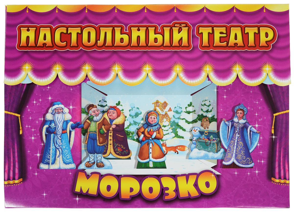 Улыбка Кукольный театр Морозко33-0003Режиссёр - главное лицо в театре, и теперь тебе посчастливится почувствовать себя в данной роли. Эта удивительная настольная игра с любимыми персонажами превращается в настоящий театр. В набор Морозко входит 7 замечательных фигурок: шесть персонажей сказки и сундук сокровищами для Настеньки. Для того чтобы актёры театра ожили, тебе понадобится клей-карандаш и немного терпения. Подбери подходящие изображения к картонным фигуркам и склей их - персонаж готов! Пофантазировав, ты можешь придумать интересный сюжет на новогоднюю тему и поставить на собственной сцене настоящее театральное представление для своих друзей. B наборе: картонная сцена с декорациями зимнего леса, картонные модели фигурок, цветные изображения фигурок. Персонажи: Морозко, Настенька, Марфуша, отец, мачеха, собачка... и сундук с сокровищами.