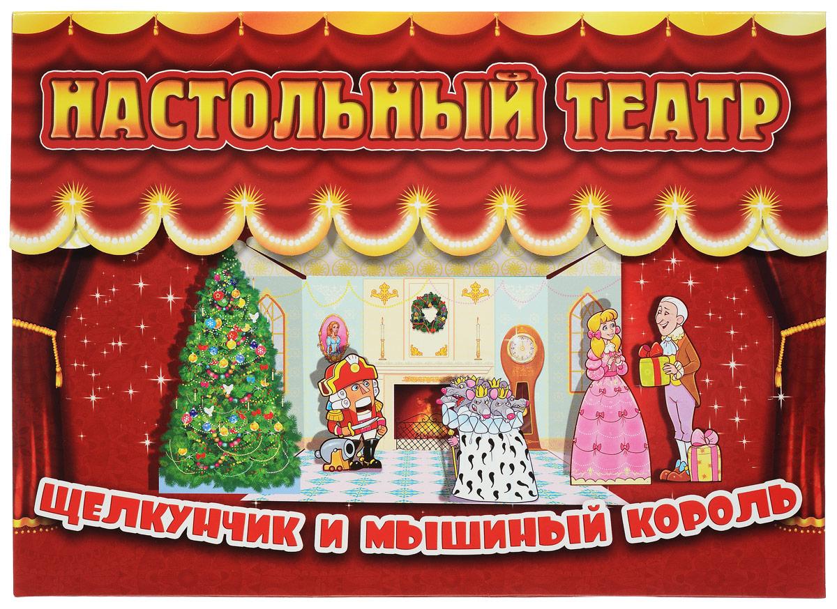 Улыбка Кукольный театр Щелкунчик и мышиный король33-0002Режиссёр - главное лицо в театре, и теперь тебе посчастливится почувствовать себя в данной роли. Эта удивительная настольная игра с любимыми персонажами превращается в настоящий театр. В набор Улыбка Щелкунчик и мышиный король входит 5 замечательных фигурок: четыре волшебных персонажа зимнего праздника и, конечно, главный символ Нового года - ёлочка. Для того, чтобы актёры театра ожили, тебе понадобится клей-карандаш и немного терпения. Подбери подходящие изображения к картонным фигуркам и склей их - персонаж готов! Пофантазировав, ты можешь придумать интересный сюжет на новогоднюю тему и поставить на собственной сцене настоящее театральное представление для своих друзей. B наборе: картонная сцена с декорациями, картонные модели фигурок, цветные изображения фигурок.
