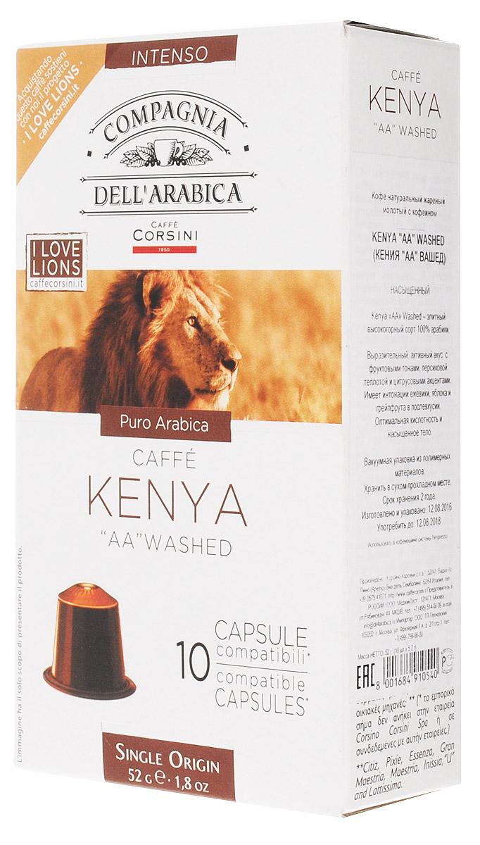 Compagnia DellArabica Kenya AA Washed кофе в капсулах, 10 шт8001684910540Compagnia DellArabica Kenya AA Washed - элитный высокогорный сорт 100% арабики, считающийся поистине взрослым. Это крепкий кофе с ярко выраженной кислинкой, проникающей терпкостью, интенсивным привкусом и освежающим бодрящим действием. Капсульная система гарантирует неизменный вкус от чашки к чашке, минимизируя воздействие человека на приготовление напитка.