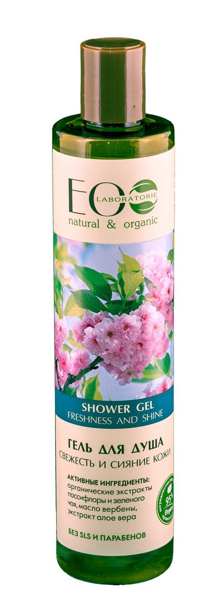 EcoLab ЭкоЛаб Гель для душа Свежесть 350 мл4627089430670Великолепно очищает и освежает кожу помогает нормализовать водно-жировой баланс. Делает её шелковистой, препятствует обезвоживанию. успокаивает кожу, оставляя ощущение свежести. Активные ингредиенты: масло абрикоса, масло вербены, экстракт пассифлоры и граната