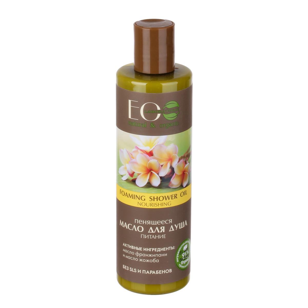 EcoLab ЭкоЛаб Масло пенящееся для душа Питание 250 мл4627089430717Нежно очищает кожу, предохраняя от преждевременного старения и увядания. Восстанавливает естественный уровень влаги в коже, делает ее необыкновенно нежной и упругой. Активные ингредиенты: масло франжипани и экстракт иланг-иланга