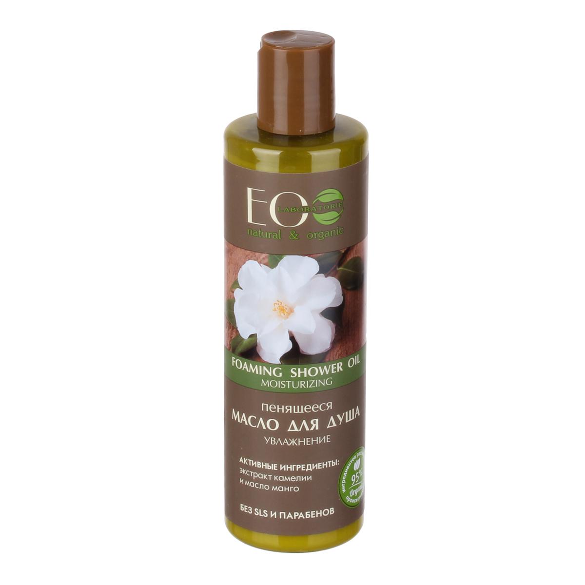 EcoLab ЭкоЛаб Масло пенящееся для душа Увлажнение 250 мл4627089430748Прекрасно очищает, питает и увлажняет кожу. Защищает ее от вредного воздействия окружающей среды. Придает коже упругость и эластичность, а также бархатистость и мягкость. Активные ингредиенты: масло манго и экстракт камелии