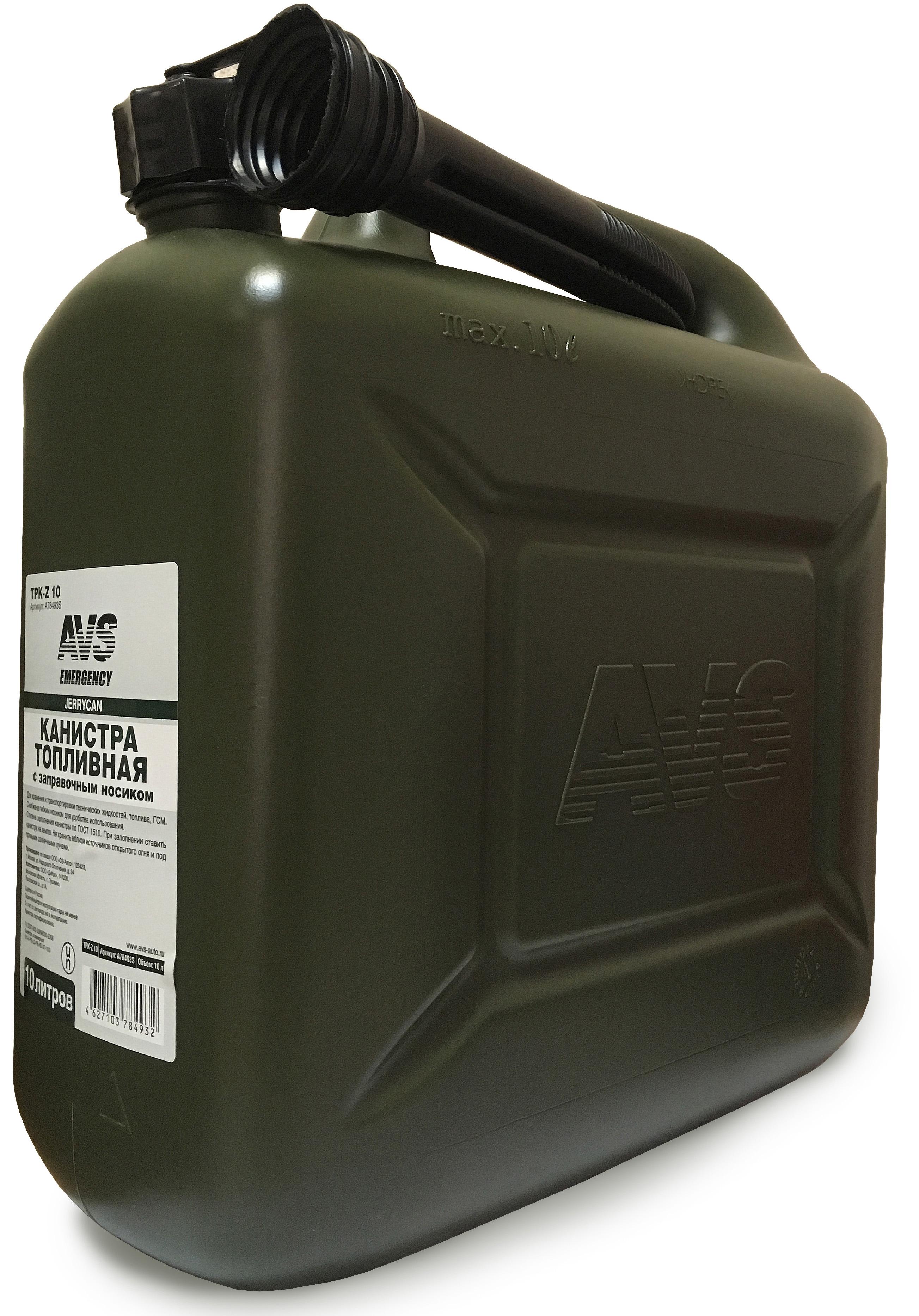 Канистра топливная AVS, цвет: темно-зеленый, 10 лA78493SКанистры пригодны для бензина и масла, не накапливают статистический заряд.