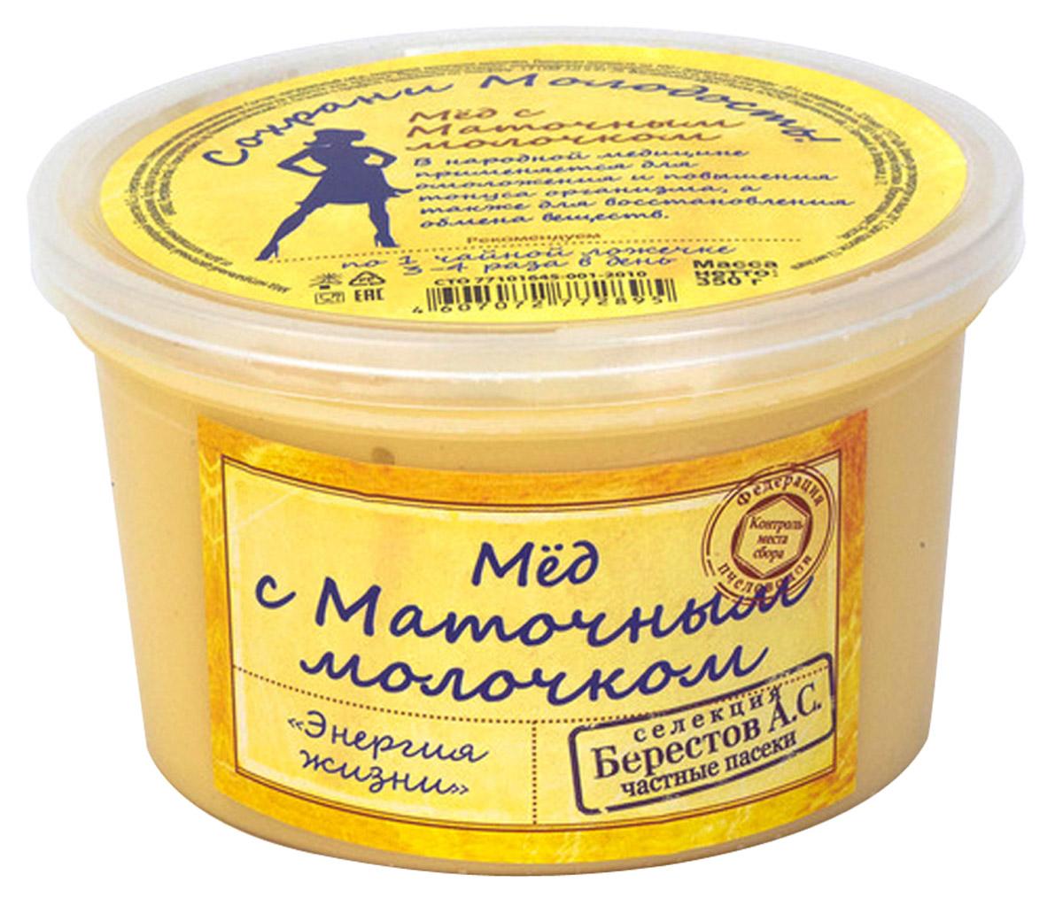 Берестов Мед с маточным молочком, 350 го0000003547Маточное молочко - редкий и дорогой продукт, очень питательный и со сложным полезным для человека химическим составом. Смешанное с мёдом, оно превращается в настоящий источник здоровья. Нежнейший сливочный вкус, и ванильный аромат с медовыми нотками, подарят истинное наслаждение. Тающая консистенция, до последней капли, чарует обволакивающим медовым послевкусием с легкой кислинкой. Лечебные свойства: В маточном молочке содержатся белки, схожие по составу с белками сыворотки крови; углеводы, витамины, свободные жирные кислоты, минеральные соли, микроэлементы, жизненно необходимые витамины A, D, B1, B2, B3, B6, B12, B15, H, E, PP и янтарную кислоту. Маточное молочко обладает бактериостатическим и бактерицидным свойствами, вызывает бодрость, повышает жизненный тонус, нормализует обменные процессы, улучшает зрение, память и омолаживает организм в целом. Сезонная коллекция меда Берестов. Мед контролируемого места происхождения. В состав...