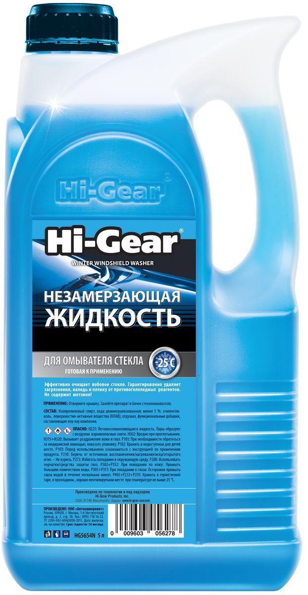 Жидкость для омывателя стекла Hi Gear, незамерзающая,-25, готовая, 5 л. HG 4 NHG 4 NНезамерзающие жидкости относятся к категории товаров активной безопасности, серьезно влияя на уровень и качество обзора, а также на здоровье людей, находящихся в салоне автомобиля. Именно поэтому их качеству необходимо уделять повышенное внимание. Многочисленные лабораторные испытания и тесты, проводившиеся ведущими автомобильными изданиями (например, «Автомир») неоднократно подтверждали, что фактическая температура начала кристаллизации незамерзающей жидкости Hi-Gear точно соответствует температуре, заявленной на этикетке. Канистра, в которой поставляется жидкость, обеспечена защитой от подделок в виде рельефного логотипа Hi-Gear на горловине.НАЗНАЧЕНИЕ: для очистки автомобильных стекол и фар при отрицательных температурах до ?25 °C.ДЕЙСТВИЕ: незамерзающая жидкость Hi-Gear благодаря входящим в ее состав поверхностно-активным веществам эффективно устраняет дорожные загрязнения и следы атмосферных осадков. Отличается улучшенными моющими и антиобледенительными свойствами. СООТВЕТСТВИЕ...