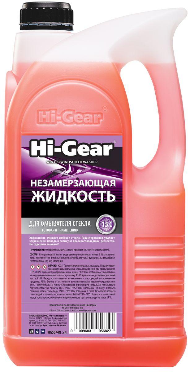 Жидкость для омывателя стекла Hi Gear, незамерзающая, готовая, 5 л. HG 5674 NHG 5674 NНезамерзающие жидкости относятся к категории товаров активной безопасности, серьезно влияя на уровень и качество обзора, а также на здоровье людей, находящихся в салоне автомобиля. Именно поэтому их качеству необходимо уделять повышенное внимание. Многочисленные лабораторные испытания и тесты, проводившиеся ведущими автомобильными изданиями, неоднократно подтверждали, что фактическая температура начала кристаллизации незамерзающей жидкости Hi-Gear точно соответствует температуре, заявленной на этикетке. Канистра, в которой поставляется жидкость, обеспечена защитой от подделок в виде рельефного логотипа Hi-Gear на горловине.НАЗНАЧЕНИЕ: для очистки автомобильных стекол и фар при отрицательных температурах до ?15 °С. ДЕЙСТВИЕ: незамерзающая жидкость Hi-Gear благодаря входящим в ее состав поверхностно-активным веществам эффективно устраняет дорожные загрязнения и следы атмосферных осадков. Отличается высокими моющими и антиобледенительными свойствами. СООТВЕТСТВИЕ...