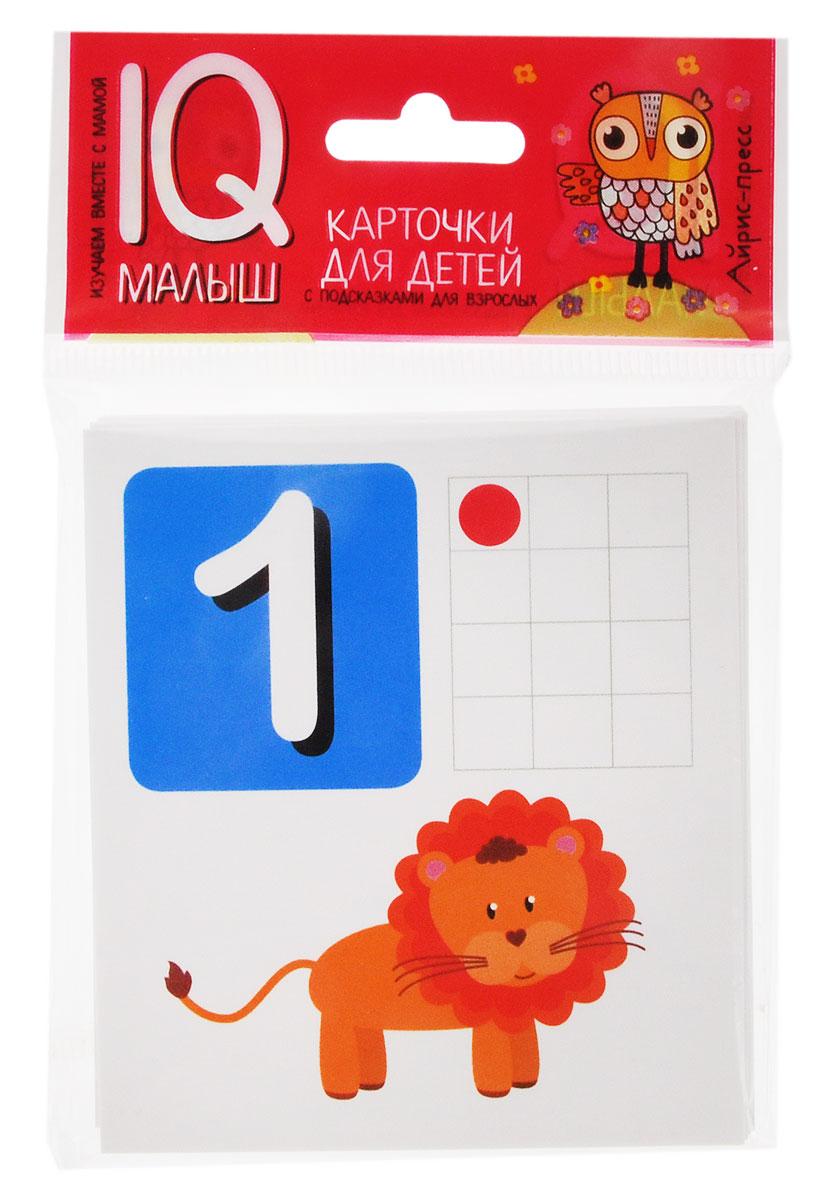 Айрис-пресс Обучающие карточки Считаем от 1 до 1225707Игры с карточками не просто знакомят малыша с нашим удивительным миром, они развивают память, зрительное и слуховое восприятия, расширяют словарный запас, формируют интеллект. С помощью этого набора ребенок познакомится с числами от 1 до 12. В комплект входят 12 карточек с цветными картинками и текстом-подсказкой для чтения взрослыми детям и дополнительные карточки с заданиями для усвоения первых знаний.