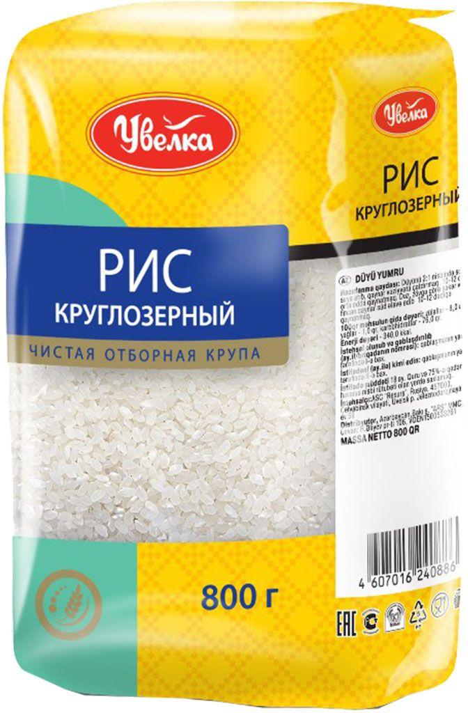 Увелка рис круглозерный шлифованный Десертный, 800 г232