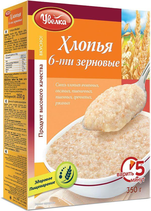 Увелка хлопья 6-ти зерновые тонкие, 350 г731Это сочетание пользы хлопьев овсяных, пшеничных, ячменных, ржаных, пшенных и гречневых из резанной крупы. Овсяные хлопья содержат полисахариды, оказывающие лечебное действие на желудочно-кишечный тракт. Пшеничные хлопья, благодаря содержанию полинасыщенных кислот, повышают эластичность сосудов. Ржаные и ячменные хлопья богаты пищевыми волокнами и пектиновыми веществами, способствующими выведению из организма токсичных веществ. В пшенных хлопьях содержится много железа, поэтому они способствуют повышению содержания гемоглобина в крови. Гречневые хлопья не только содержат жизненно важные аминокислоты и витамины группы В, но также придают смеси приятный вкусовой оттенок.