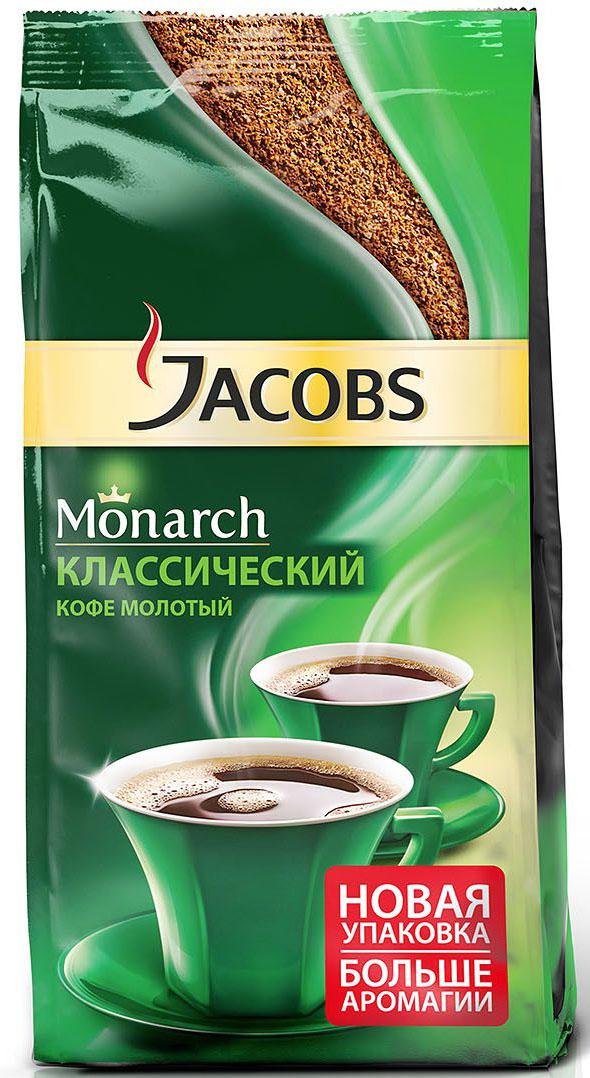 Jacobs Monarch кофе молотый, 230 г4251755Легендарный бренд Якобс начинает свою историю в 1895 году в Германии, когда предприниматель Йохан Якобс открыл на главной торговой улице Бремена новый специализированный кофейный магазин, который тут завоевал популярность. Собственная кофейная жаровня привлекла еще больше ценителей этого изысканного напитка. Вот уже 110 лет бренд Якобс Монарх внедряет инновации на рынке кофе, постоянно совершествует техновлогии, что служит гарантией качества и прекрасного вкуса. Способ приготовления: Используйте 6 г (две чайные ложки) кофе на чашку. Кофе можно приготовить не только в кофеварке или турке, но и прямо в чашке, залив кипящей водой. Состав: кофе жареный молотый Jacobs Monarch классический Степень обжарки: выше средней Насыщенность вкуса: выше средней