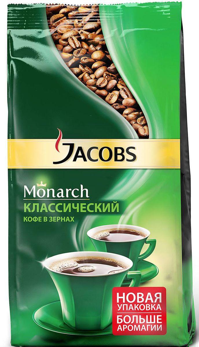 Jacobs Monarch кофе в зернах, 800 г4251757Легендарный бренд Якобс начинает свою историю в 1895 году в Германии, когда предприниматель Йохан Якобс открыл на главной торговой улице Бремена новый специализированный кофейный магазин, который тут завоевал популярность. Собственная кофейная жаровня привлекла еще больше ценителей этого изысканного напитка. Вот уже 110 лет бренд Якобс Монарх внедряет инновации на рынке кофе, постоянно совершествует техновлогии, что служит гарантией качества и прекрасного вкуса. Способ приготовления: Рекомендуется молоть зёрна непосредственно перед приготовлением. Используйте 6 г (две чайные ложки) кофе на чашку. Предназначен для кофемашин и других способов приготовления - в кофеварке, турке или прямо в чашке, заварив кипящей водой. Состав: кофе жареный в зернах Jacobs Monarch Классический Степень обжарки: выше средней Насыщенностьвкуса: выше средней