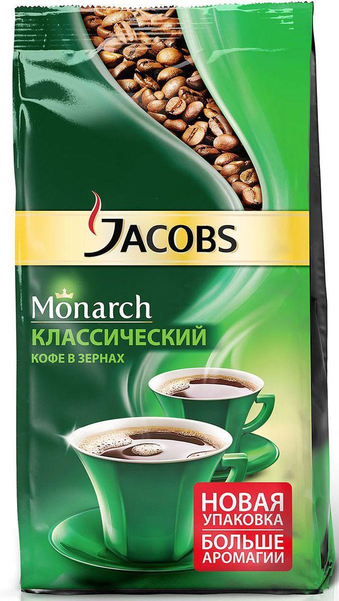 Jacobs Monarch кофе в зернах, 430 г4251797Легендарный бренд Якобс начинает свою историю в 1895 году в Германии, когда предприниматель Йохан Якобс открыл на главной торговой улице Бремена новый специализированный кофейный магазин, который тут завоевал популярность. Собственная кофейная жаровня привлекла еще больше ценителей этого изысканного напитка. Вот уже 110 лет бренд Якобс Монарх внедряет инновации на рынке кофе, постоянно совершествует техновлогии, что служит гарантией качества и прекрасного вкуса. Способ приготовления: Рекомендуется молоть зёрна непосредственно перед приготовлением. Используйте 6 г (две чайные ложки) кофе на чашку. Предназначен для кофемашин и других способов приготовления - в кофеварке, турке или прямо в чашке, заварив кипящей водой. Состав: кофе жареный в зернах Jacobs Monarch Классический Степень обжарки: выше средней Насыщенность вкуса: выше средней