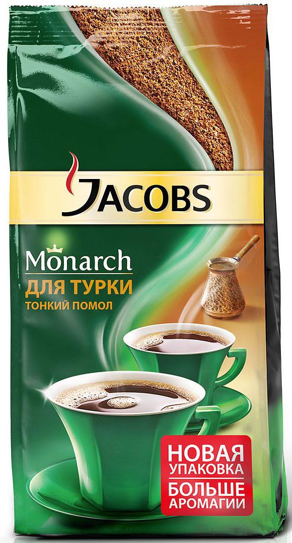 Jacobs Monarch кофе молотый для турки, 150 г
