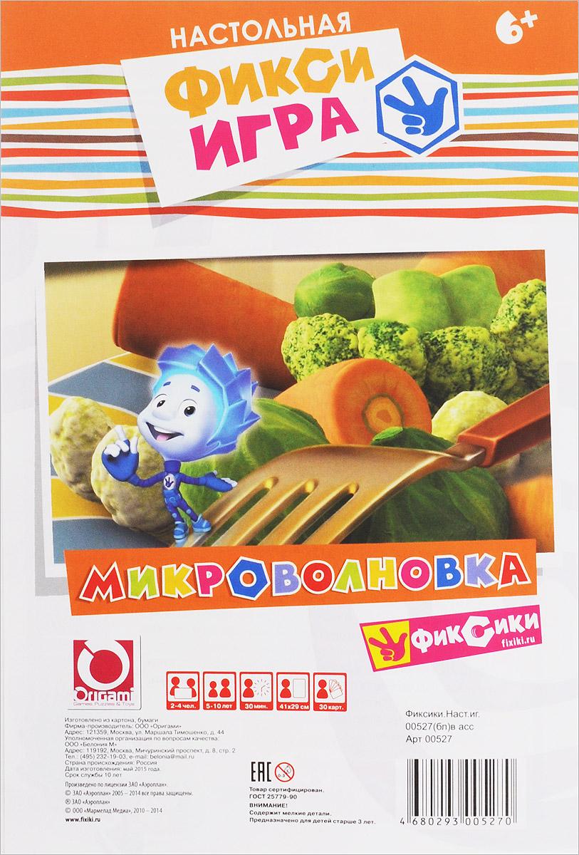 Оригами Настольная игра Фиксики Микроволновка