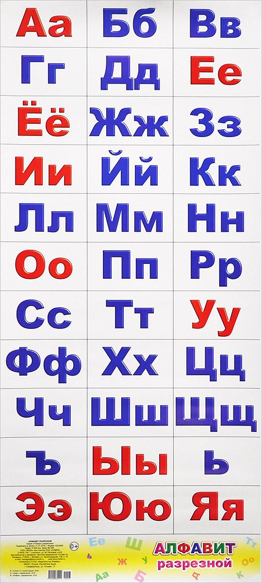 Алфея Обучающий плакат Алфавит разрезной