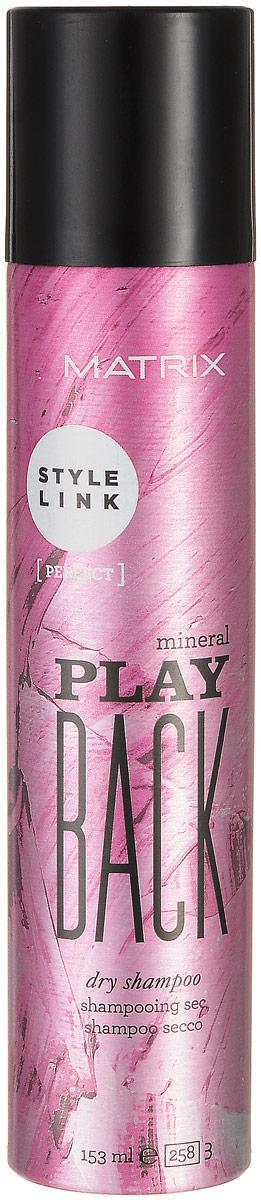 Matrix Style Link Сухой шампунь Play Back, 153 мл (Matrix Cosmetics)