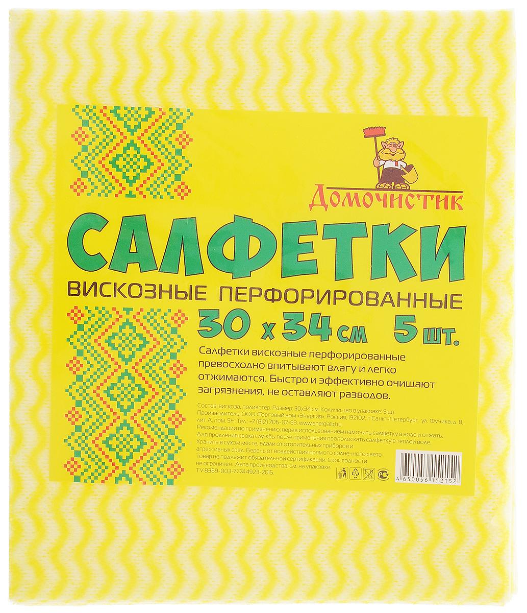 Салфетка для уборки Домочистик из вискозы, перфорированная, цвет: желтый, 30 x 34 см, 5 шт13007_желтыйПерфорированные салфетки для уборки Домочистик выполнены из вискозы, превосходно впитывают влагу и легко отжимаются. Быстро и эффективно очищают загрязнения, не оставляют разводов. Рекомендации по применению: Перед использованием намочить салфетку в воде и отжать. Для продления срока службы после применения прополоскать в теплой воде. Хранить в сухом месте, вдали отопительных приборов и агрессивных сред.