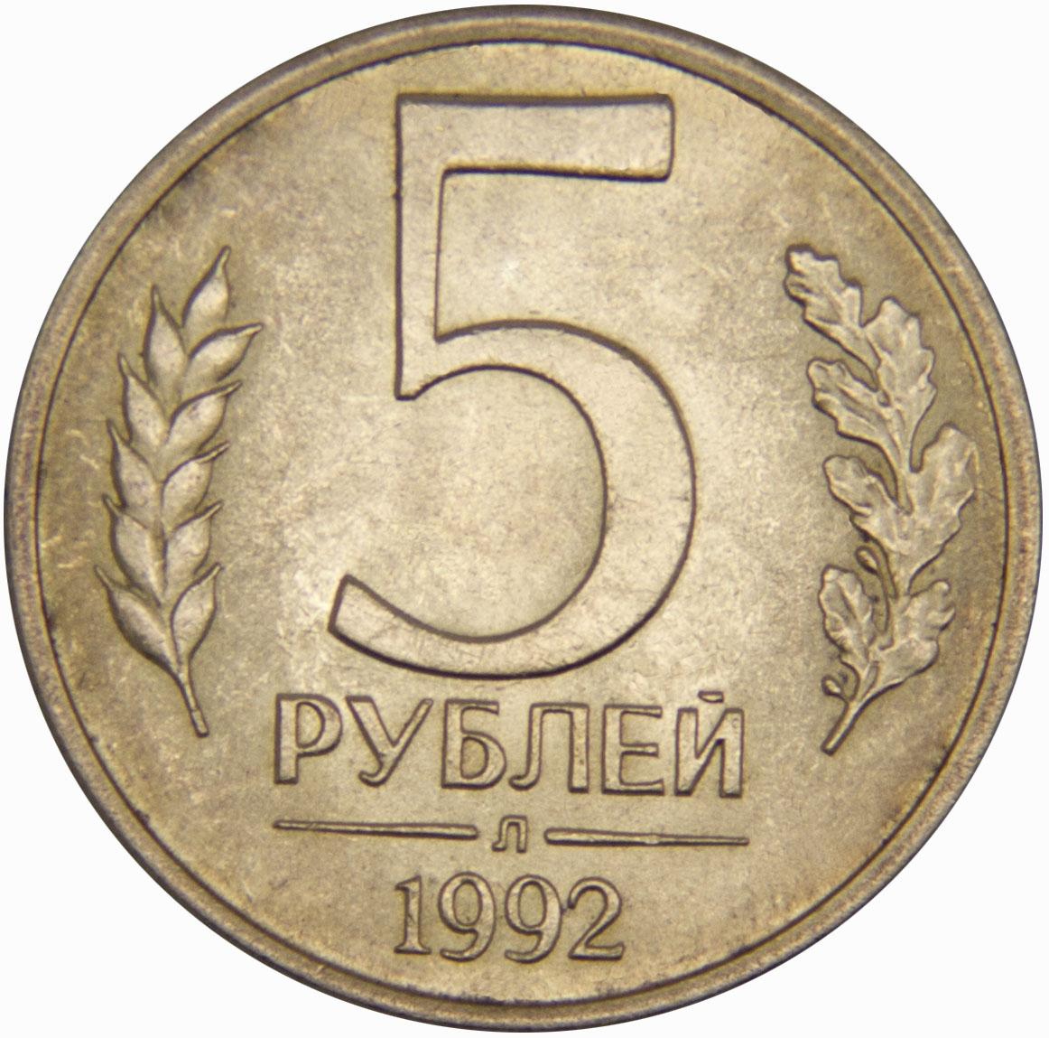Монета номиналом 5 рублей.