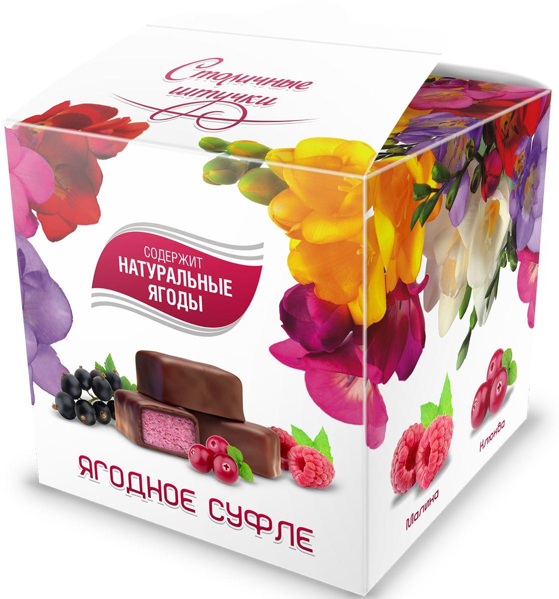 Столичные штучки Конфеты глазированные Ягодное суфле, 100 г1686Суфле с натуральными ягодами малины, клюквы и черной смородины в молочной шоколадной глазури.