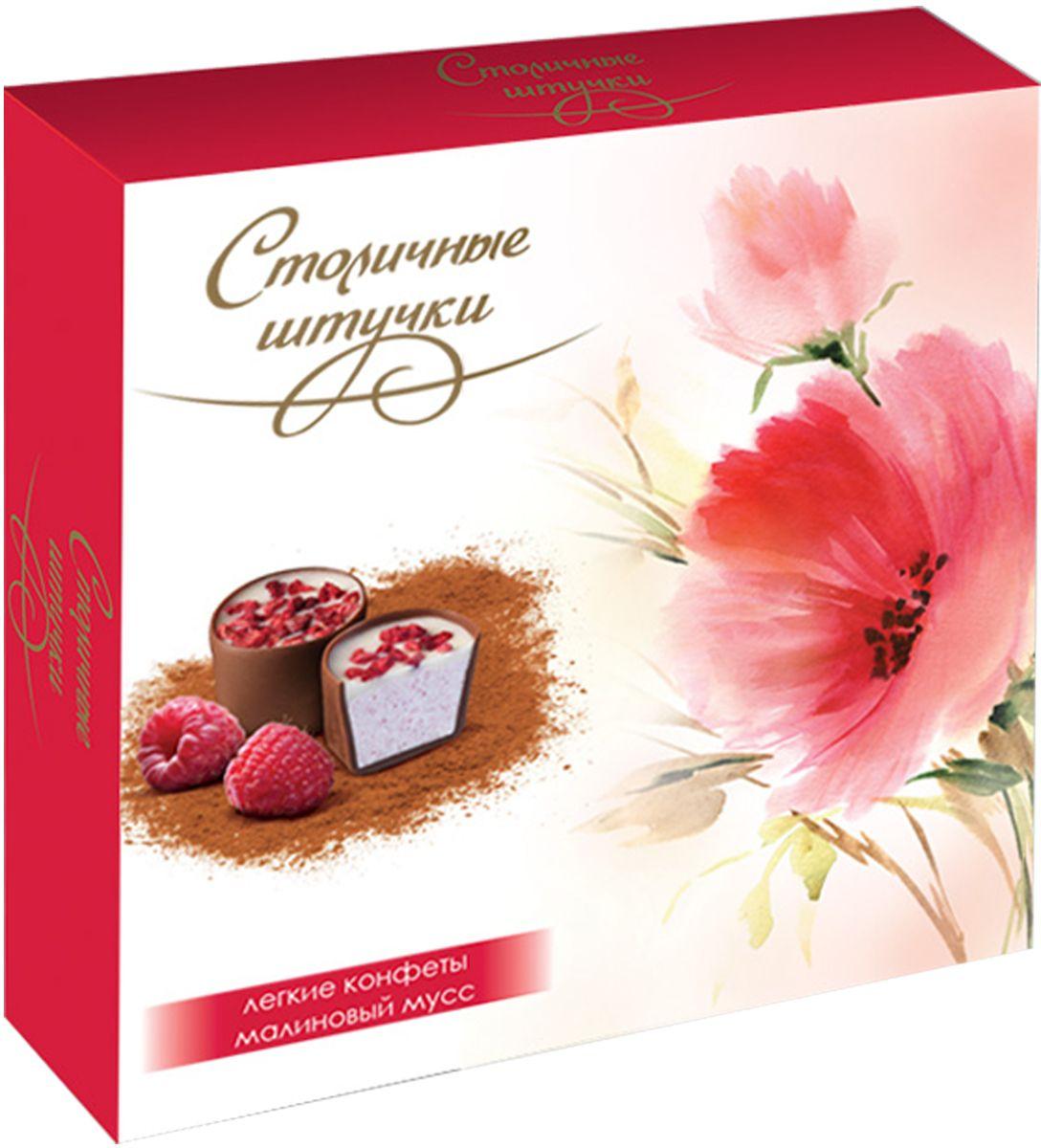 Столичные штучки Конфеты шоколадные с начинкой